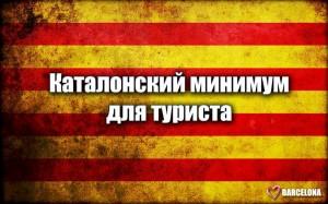 Краткий каталонский разговорник для туриста